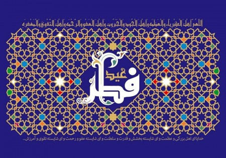 Image result for عید فطر
