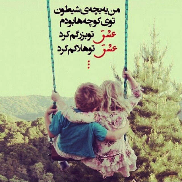 Image result for ‫عکس نوشته شعر عاشقانه‬‎