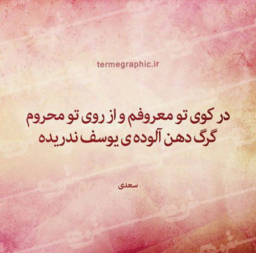 Image result for ‫عکس نوشته شعر سعدی‬‎