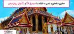 سفری مطئن و ایمن! خرید تور نوروزی تایلند