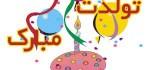 مجموعه اس ام اس های تبریک روز تولد ۹۲