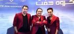 کنسرت جدید گروه سون مهر ۹۲ در تهران