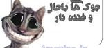 جوک داغ و مختلط و اسمس خنده دار شهریور ۹۲