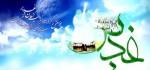متن و جملات زیبای ویژه تبریک عید غدیر خم