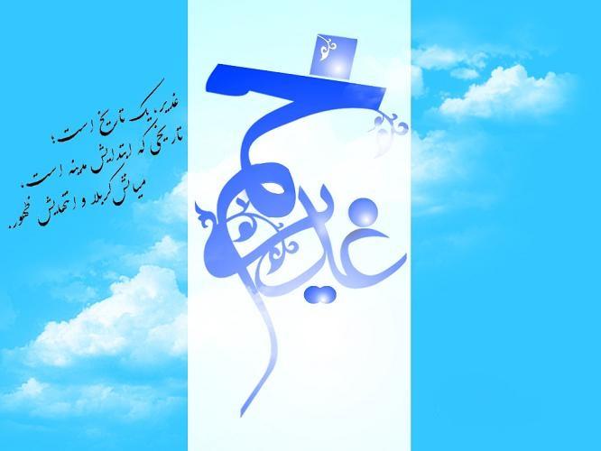 متن تبریک عید غدیر 92,عید غدیر خم 92,اس ام اس عید غدیر 92