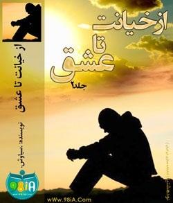 کتاب رمان ایرانی,جلد دوم رمان از خیانت تا عشق,دانلود رمان از خیانت تا عشق جلد 2