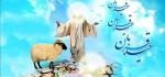 اس ام اس تبریک عید قربان ۹۲ (۲)