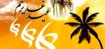تصاویر برای تبریک گفتن عید غدیر | کارت پستال عید غدیر خم