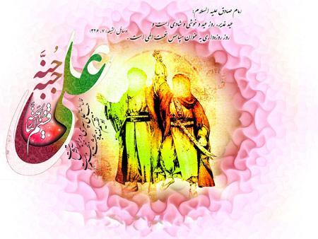 کارت پستال عید غدیر خم,کارت تبریک ویژه عید غدیر 92