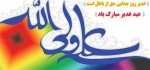 اس ام اس و پیامک جدید تبریک عید غدیر | متن تبریک عید غدیر