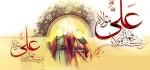 اس ام اس عید غدیر ۹۲ (۳)