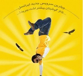 جدیدترین و زیباترین کد آهنگهای پیشواز ایرانسل ۹۲