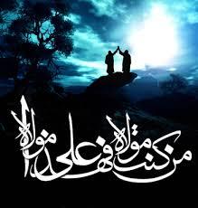 اس ام اس تبریک عید غدیر خم جدید آبان 92
