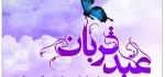 متن و عکس پروفایل تبریک عید قربان جدید