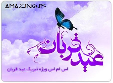 پیامک عید قربان جدید