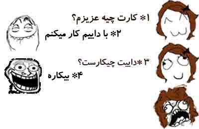 ترول های جدید مهر ماه 1392