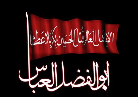 نوحه عمو عباس