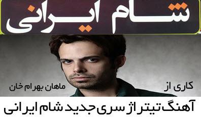 تیتراژ سری جدید شام ایرانی , ماهان بهرام خان