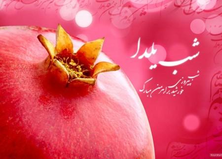 جملات تبریک شب یلدا ,متن تبریک شب یلدا, تبریک شب یلدا