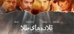 زمان پخش فیلم سینمایی قلاده های طلا از تلویزیون
