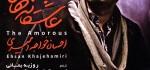 لیست کد های آهنگ پیشواز آلبوم عاشقانه ها از احسان خواجه امیری