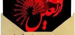 اس ام اس های جدید بمناسبت اربعین حسینی