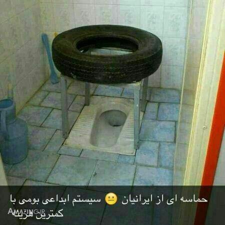 عکس باحال ایرانی, سوژه های داغ و خنده دار ایرانی , عکس های خنده دار ایرانی , عکس خنده دار ایرانی