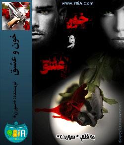 رمان خون و عشق , رمان عاشقانه