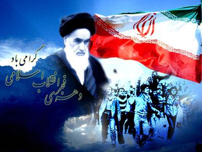 اس ام اس و پیامک تبریک 22 بهمن 92