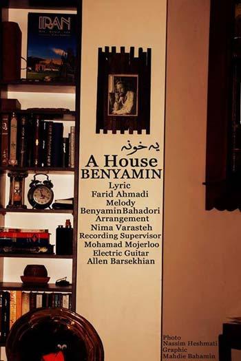 آهنگه یه خونه از بنیامین