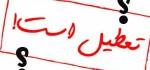 اخبار تعطیلی مدارس روز چهارشنبه ۲۳ بهمن ۹۲