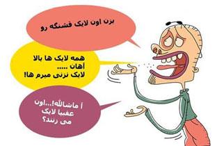 مطالب طنز,مطالب خنده دار فیسبوکی ,طنز فیسبوک, صفحه فیسبوک, مطالب طنز و خنده دار, خوشعکس بودن, عکسهای پروفایل, جملات طنز, طنز فیسبوکی, فیسبوک فارسی, قوانین فیسبوک