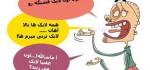 قوانین طنز فیسبوکی کاربران ایرانی