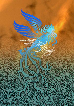 لیست نامزدهای دریافت جایزه سی و دومین جشنواره فیلم فجر 92