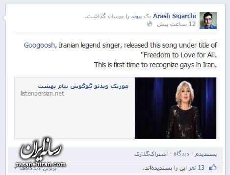 گوگوش,همجنس باز,کلیپ, ویدئو, حمایت از همجنس بازی, ایران