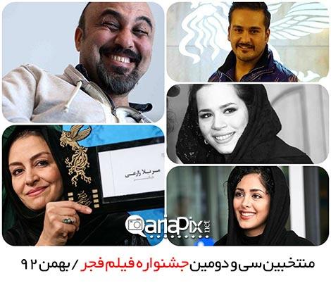 برندگان سیمرغ سی و دومین جشنواره فیلم فجر