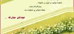 سری سوم کارت پستال تبریک عید نوروز ۹۳