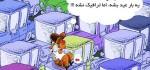 کاریکاتور و عکس های خنده دار عید نوروز