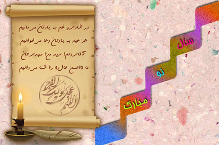 تبریک عید نوروز , متن تبریک نوروز 96 , اس ام اس عید نوروز 96 , پیامک عید نوروز 96