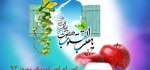 اس ام اس تبریک عید نوروز ۹۳ سری سوم
