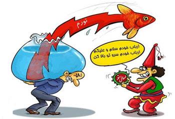 جوک ,مطالب طنز, عید نوروز