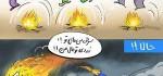 عکس و کاریکاتور های طنز چهارشنبه سوری