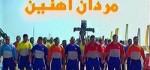 مسابقه مردان آهنین نوروز ۹۳ از تلویزیون پخش نمی شود