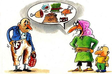 عکس خنده دار ,کاریکاتور های نوروز, کاریکاتور نوروز, عید نوروز, طنز عید نوروز, کاریکاتور و تصاویر طنز, تصاویر خنده دار عید نوروز