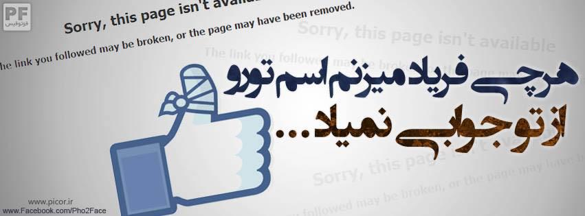 کاور فیسبوک,عکس کاور فیسبوک, کاور فیسبوک جدید