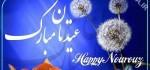 سری چهارم کارت پستال تبریک عید نوروز ۹۳