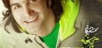 دانلود آهنگ جدید از محسن یگانه به نام بازم بخند