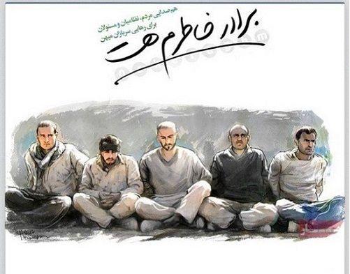 صفحه شخصی پوریا پورسرخ ,فیسبوک پوریا پورسرخ ,5 سرباز ایرانی
