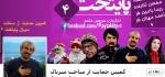 کمپین حمایت از ساخت سریال پایتخت ۴ در فیسبوک