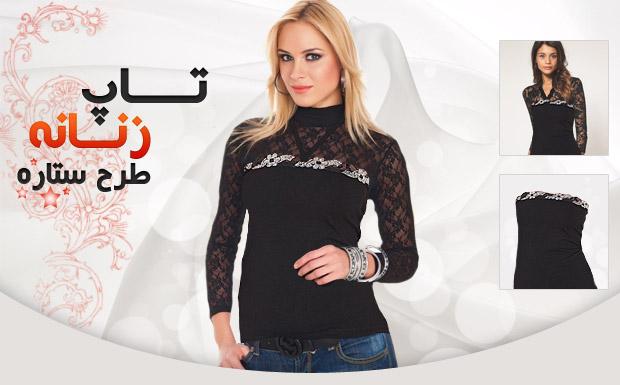مدل لباس مجلسی ,تاپ مجلسی , فروش لباس مجلسی, فروش تاپ زنانه